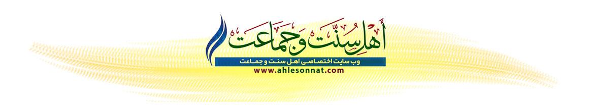 وب سایت اختصاصی اهل سنت و جماعت ایران زمین